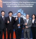 The establishment ceremony of HKICBIM was held successfully at the Charles Kao. K Auditorium in Hong Kong Science Park.