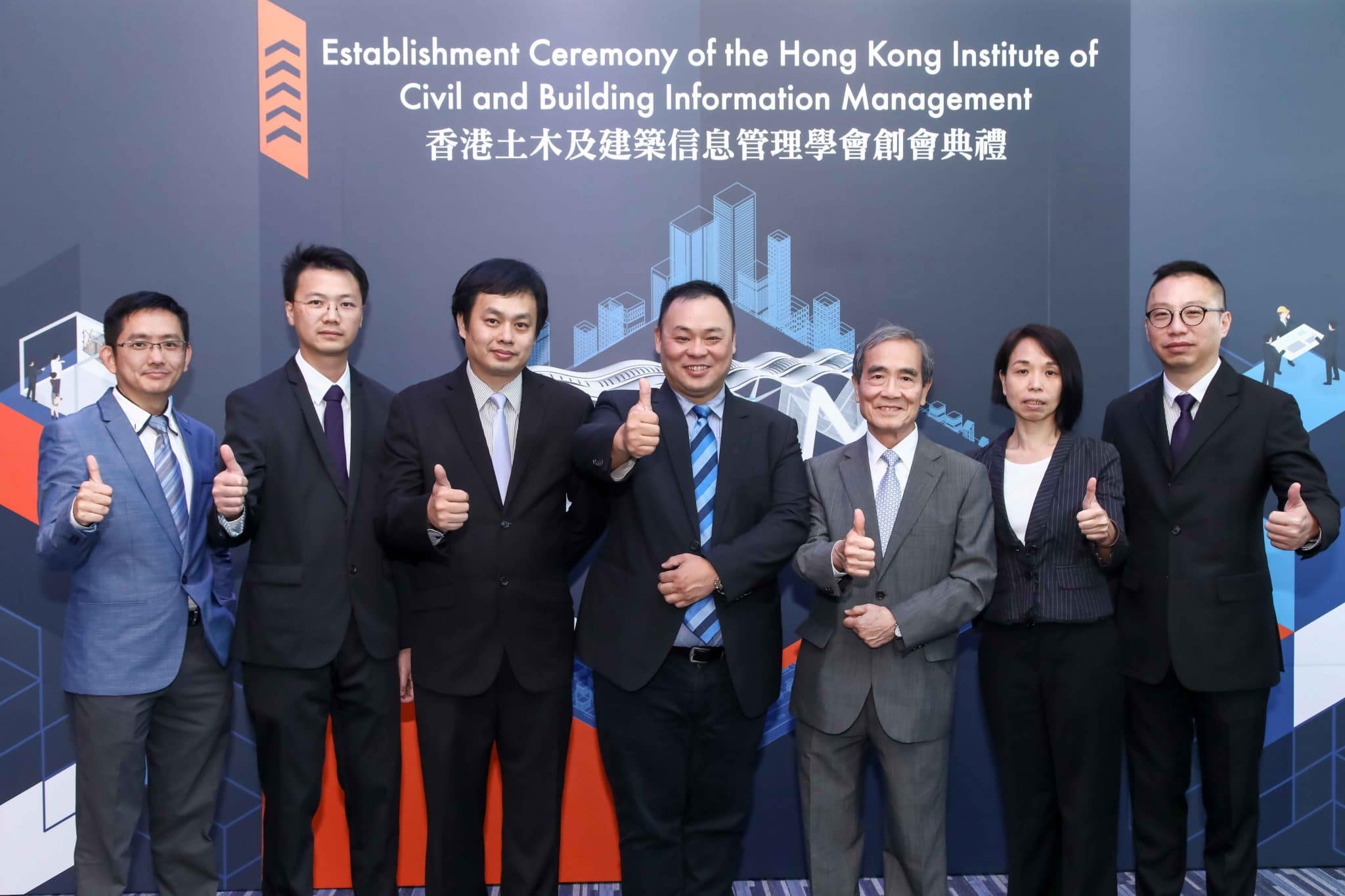 HKICBIM Establishment Ceremony